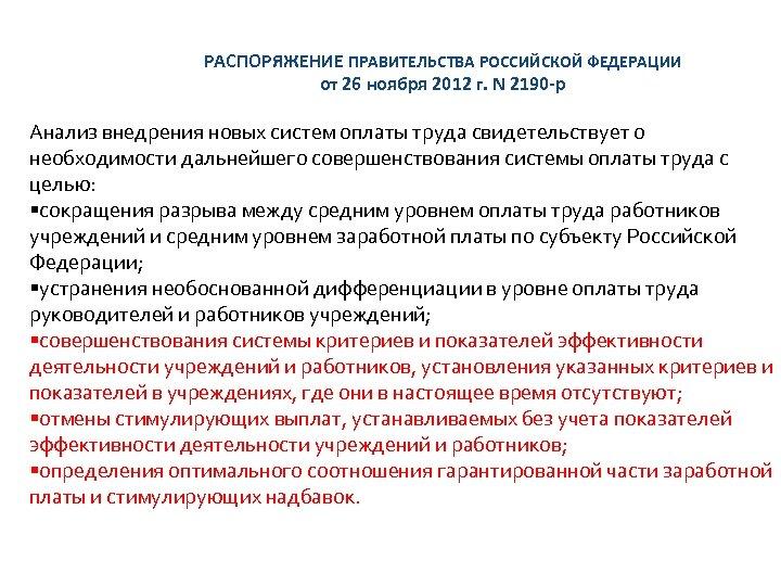 РАСПОРЯЖЕНИЕ ПРАВИТЕЛЬСТВА РОССИЙСКОЙ ФЕДЕРАЦИИ от 26 ноября 2012 г. N 2190 -р Анализ