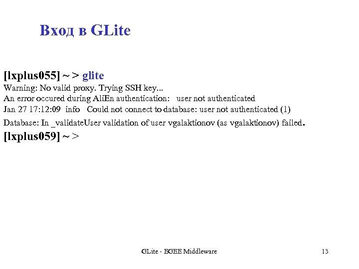 Вход в GLite [lxplus 055] ~ > glite Warning: No valid proxy. Trying SSH