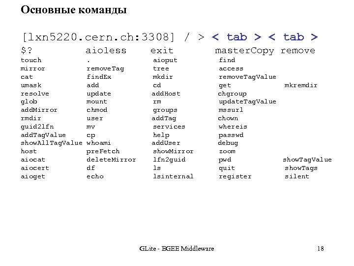 Основные команды [lxn 5220. cern. ch: 3308] / > < tab > $? aioless