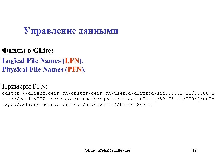 Управление данными Файлы в GLite: Logical File Names (LFN). Physical File Names (PFN). Примеры