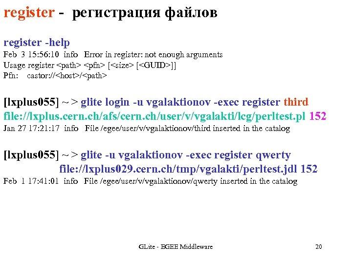 register - регистрация файлов register -help Feb 3 15: 56: 10 info Error in