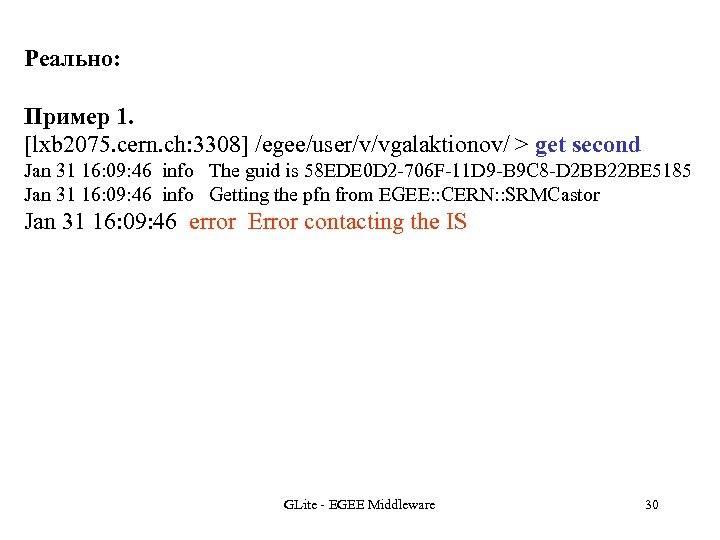 Реально: Пример 1. [lxb 2075. cern. ch: 3308] /egee/user/v/vgalaktionov/ > get second Jan 31
