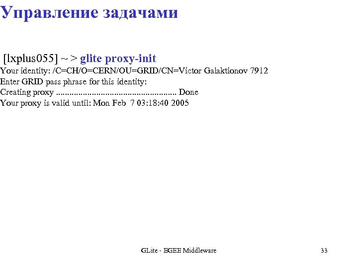 Управление задачами [lxplus 055] ~ > glite proxy-init Your identity: /C=CH/O=CERN/OU=GRID/CN=Victor Galaktionov 7912 Enter