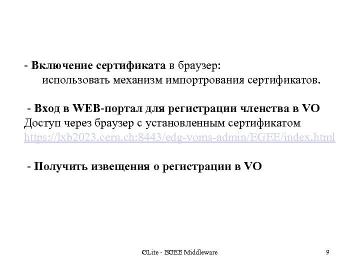 - Включение сертификата в браузер: использовать механизм импортрования сертификатов. - Вход в WEB-портал для