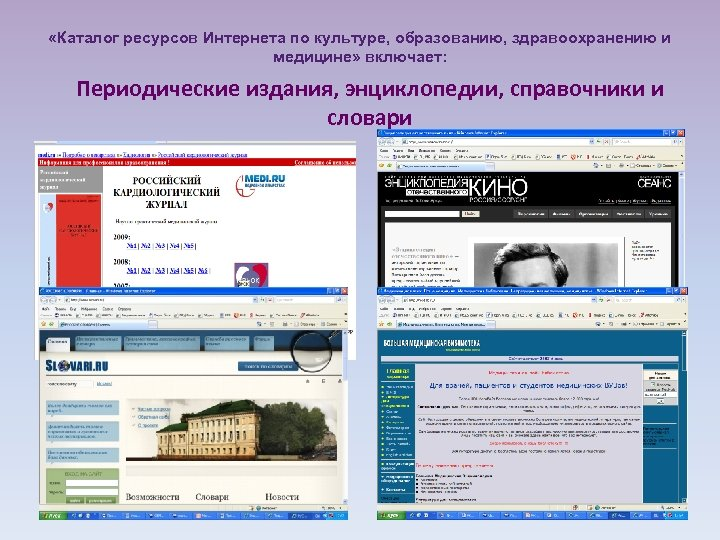 «Каталог ресурсов Интернета по культуре, образованию, здравоохранению и медицине» включает: Периодические издания, энциклопедии,