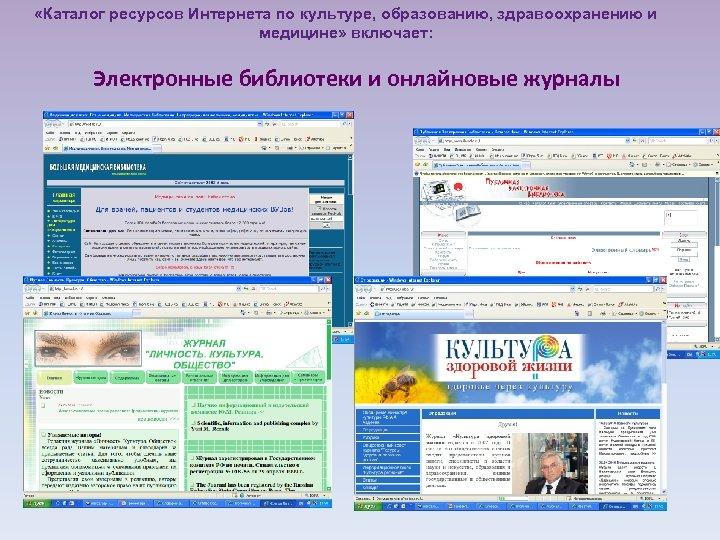 «Каталог ресурсов Интернета по культуре, образованию, здравоохранению и медицине» включает: Электронные библиотеки и