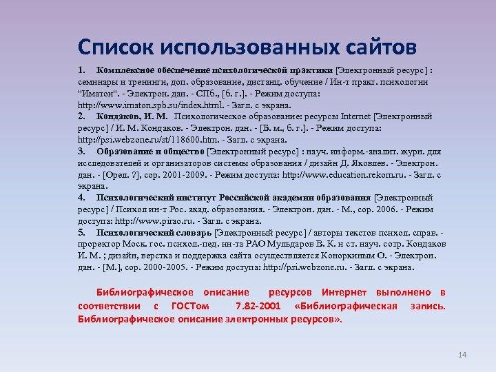 Список использованных сайтов 1. Комплексное обеспечение психологической практики [Электронный ресурс] : семинары и тренинги,
