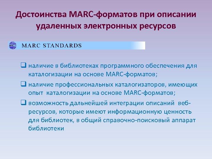 Достоинства MARC-форматов при описании удаленных электронных ресурсов q наличие в библиотеках программного обеспечения для