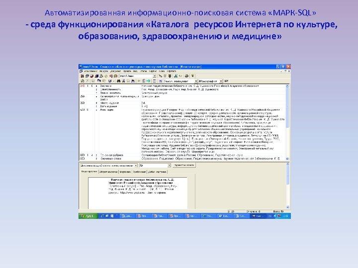 Автоматизированная информационно-поисковая система «МАРК-SQL» - среда функционирования «Каталога ресурсов Интернета по культуре, образованию, здравоохранению