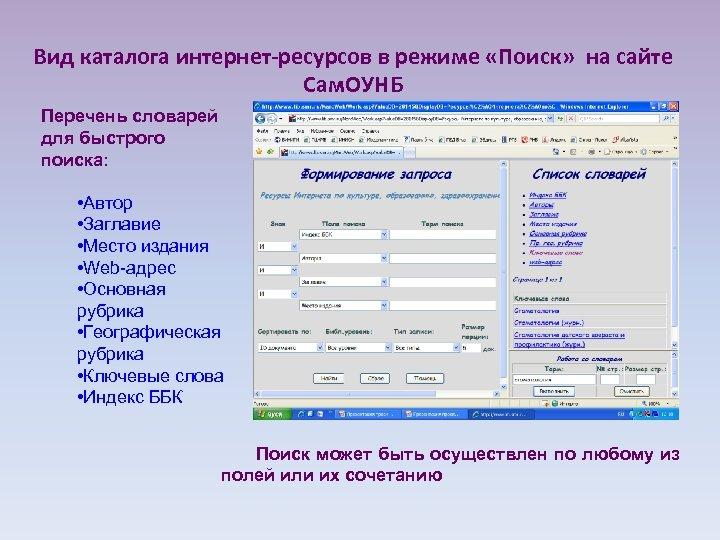 Вид каталога интернет-ресурсов в режиме «Поиск» на сайте Сам. ОУНБ Перечень словарей для быстрого