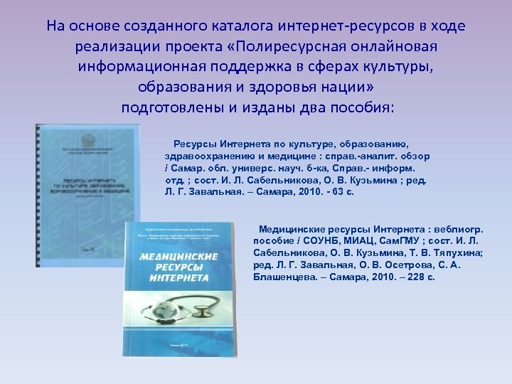 На основе созданного каталога интернет-ресурсов в ходе реализации проекта «Полиресурсная онлайновая информационная поддержка в