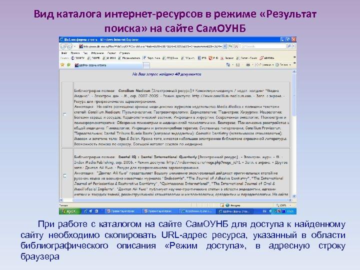 Вид каталога интернет-ресурсов в режиме «Результат поиска» на сайте Сам. ОУНБ При работе с