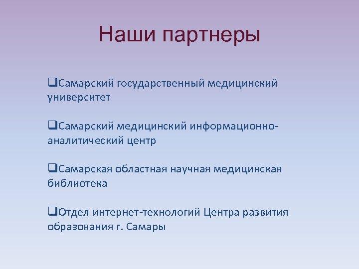 Наши партнеры q. Самарский государственный медицинский университет q. Самарский медицинский информационноаналитический центр q. Самарская