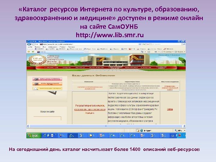 «Каталог ресурсов Интернета по культуре, образованию, здравоохранению и медицине» доступен в режиме онлайн