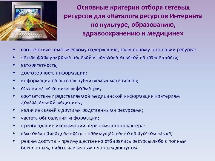 Основные критерии отбора сетевых ресурсов для «Каталога ресурсов Интернета по культуре, образованию, здравоохранению и