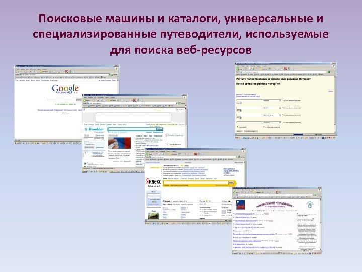 Поисковые машины и каталоги, универсальные и специализированные путеводители, используемые для поиска веб-ресурсов