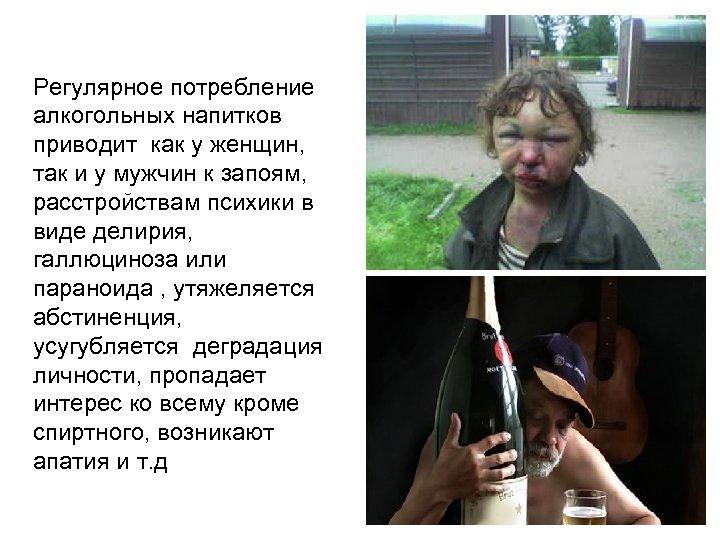 Регулярное потребление алкогольных напитков приводит как у женщин, так и у мужчин к запоям,