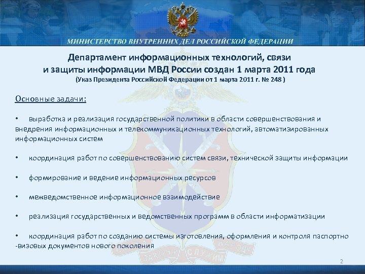 Департамент информационных технологий, связи и защиты информации МВД России создан 1 марта 2011 года