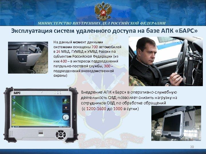 Эксплуатация систем удаленного доступа на базе АПК «БАРС» На данный момент данными системами оснащены