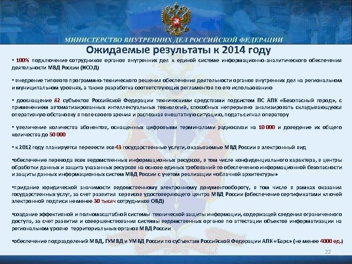 Ожидаемые результаты к 2014 году • 100% подключение сотрудников органов внутренних дел к единой