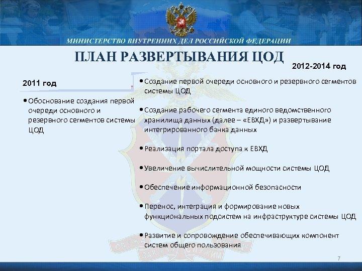 ПЛАН РАЗВЕРТЫВАНИЯ ЦОД 2011 год • Обоснование создания первой очереди основного и резервного сегментов