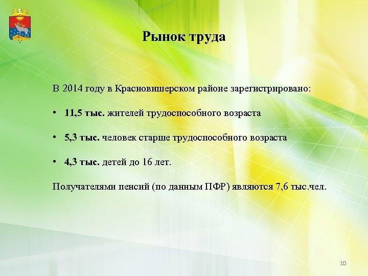 Рынок труда В 2014 году в Красновишерском районе зарегистрировано: • 11, 5 тыс. жителей