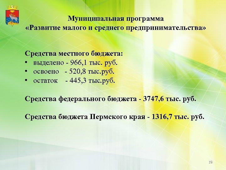 Муниципальная программа «Развитие малого и среднего предпринимательства» Средства местного бюджета: • выделено - 966,