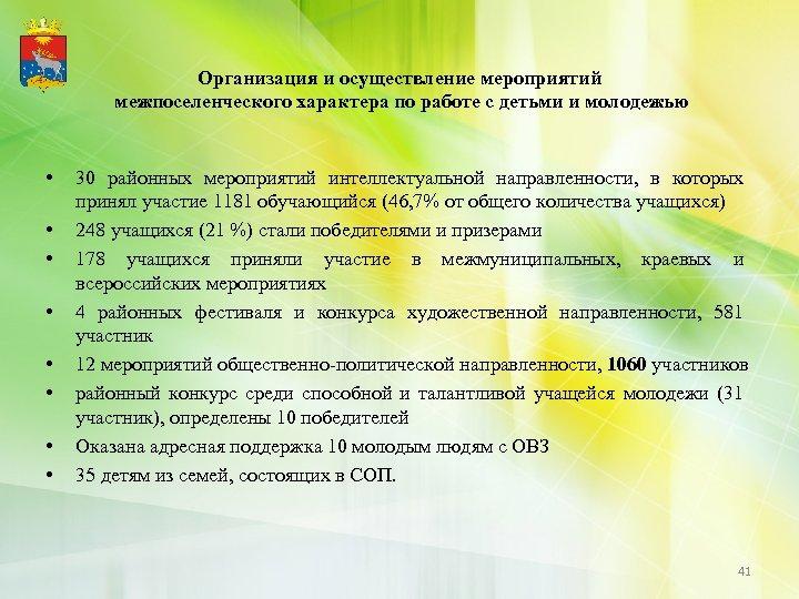 Организация и осуществление мероприятий межпоселенческого характера по работе с детьми и молодежью • •