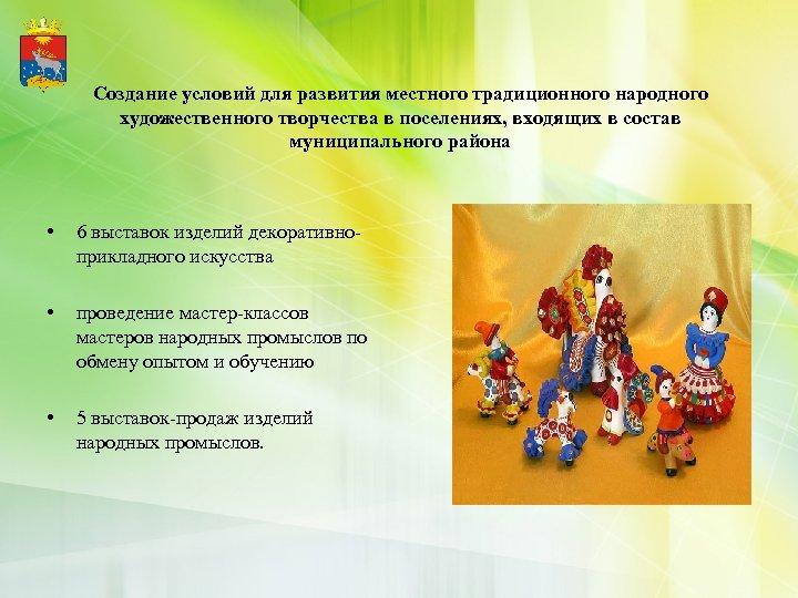 Создание условий для развития местного традиционного народного художественного творчества в поселениях, входящих в состав
