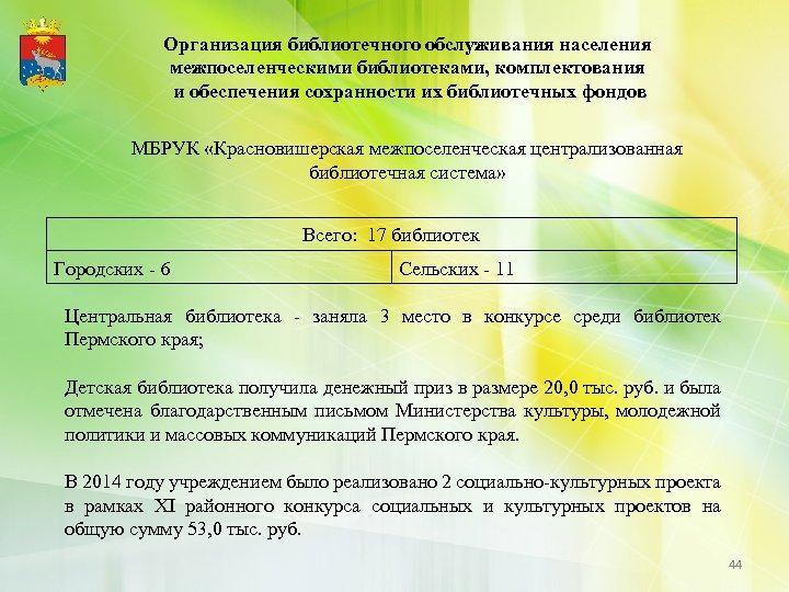 Организация библиотечного обслуживания населения межпоселенческими библиотеками, комплектования и обеспечения сохранности их библиотечных фондов МБРУК