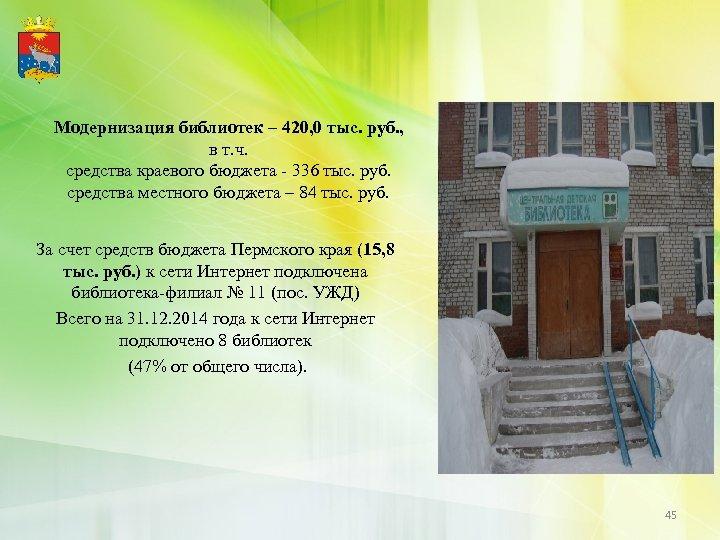 Модернизация библиотек – 420, 0 тыс. руб. , в т. ч. средства краевого бюджета