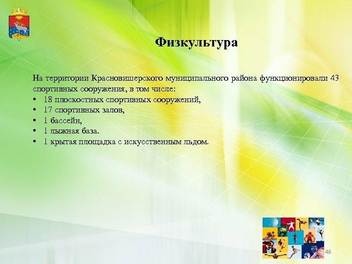 Физкультура На территории Красновишерского муниципального района функционировали 43 спортивных сооружения, в том числе: •