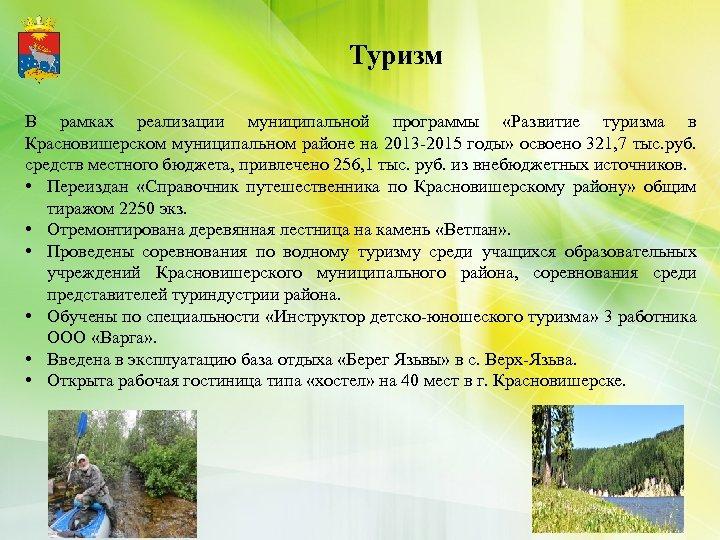Туризм В рамках реализации муниципальной программы «Развитие туризма в Красновишерском муниципальном районе на 2013