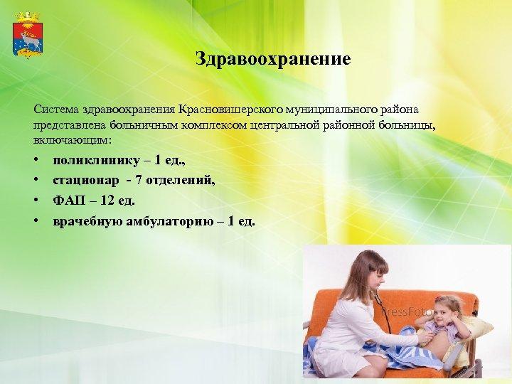 Здравоохранение Система здравоохранения Красновишерского муниципального района представлена больничным комплексом центральной районной больницы, включающим: •