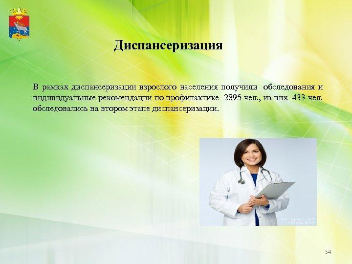 Диспансеризация В рамках диспансеризации взрослого населения получили обследования и индивидуальные рекомендации по профилактике 2895