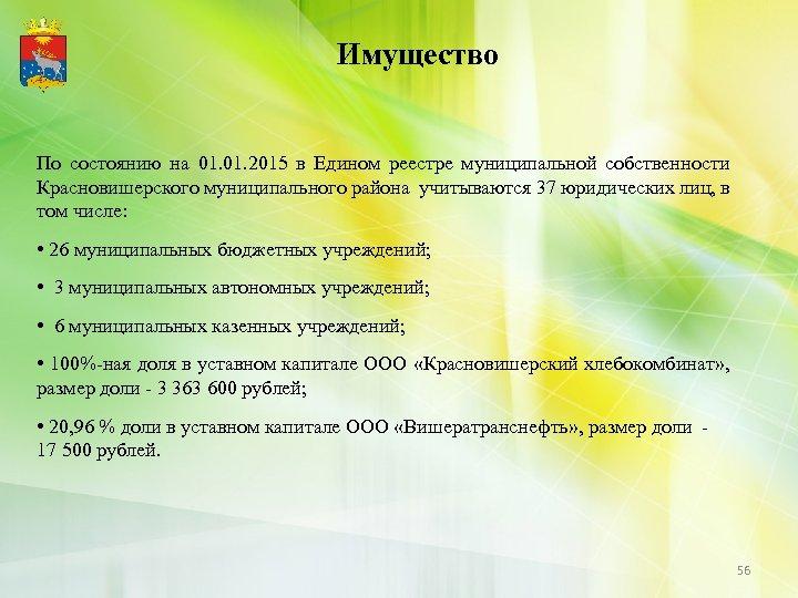 Имущество По состоянию на 01. 2015 в Едином реестре муниципальной собственности Красновишерского муниципального района