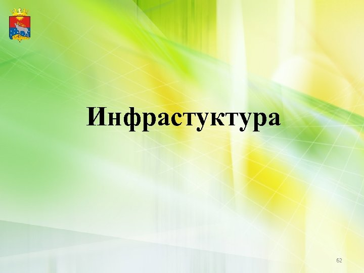 Инфрастуктура 62