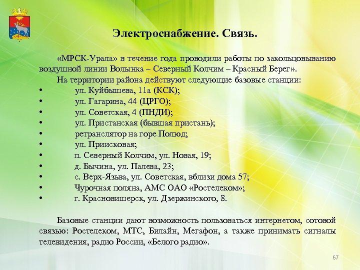 Электроснабжение. Связь. «МРСК-Урала» в течение года проводили работы по закольцовыванию воздушной линии Волынка –
