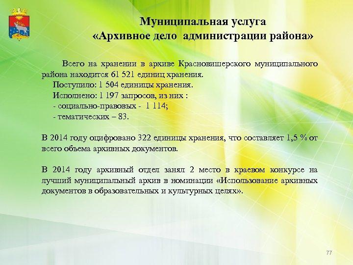 Муниципальная услуга «Архивное дело администрации района» Всего на хранении в архиве Красновишерского муниципального района