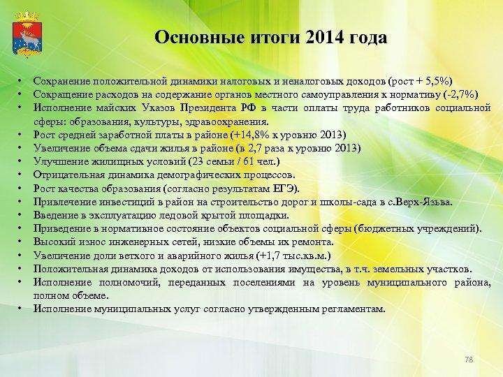 Основные итоги 2014 года • • • • Сохранение положительной динамики налоговых и неналоговых