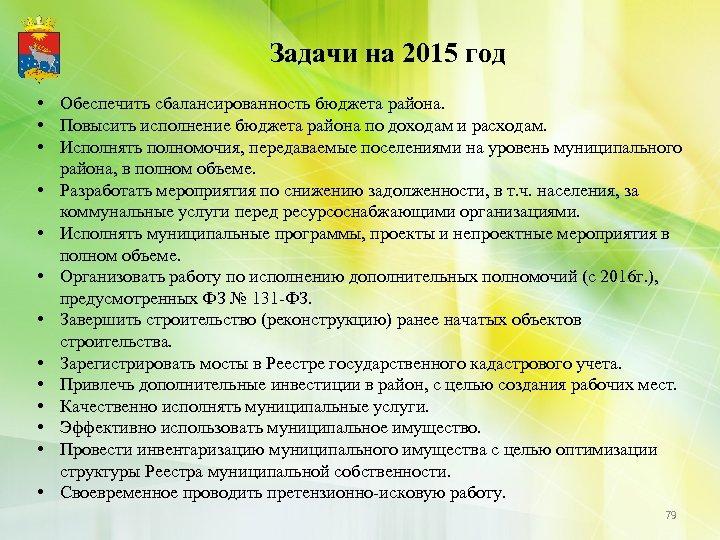 Задачи на 2015 год • Обеспечить сбалансированность бюджета района. • Повысить исполнение бюджета района