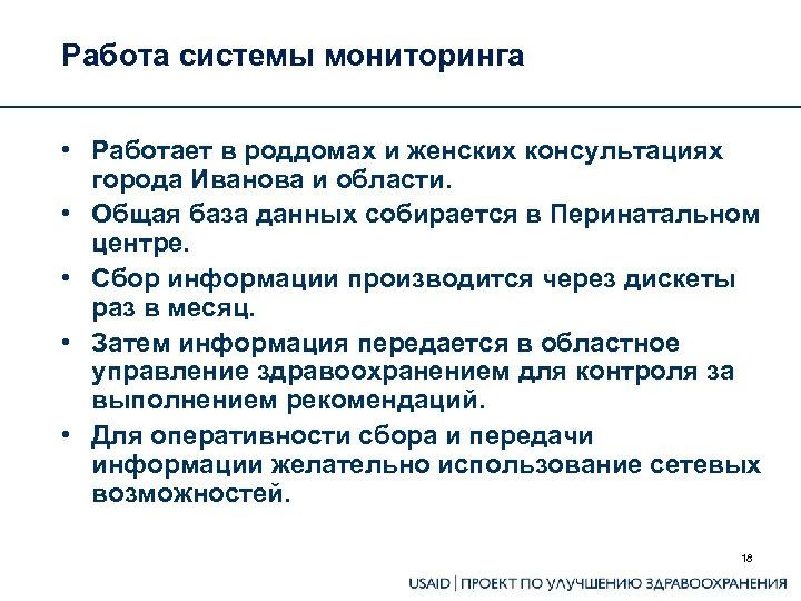 Работа системы мониторинга • Работает в роддомах и женских консультациях города Иванова и области.