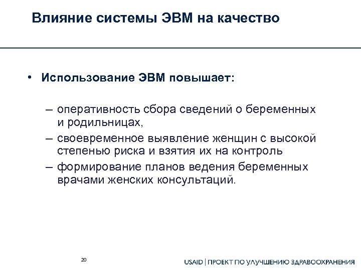 Влияние системы ЭВМ на качество • Использование ЭВМ повышает: – оперативность сбора сведений о