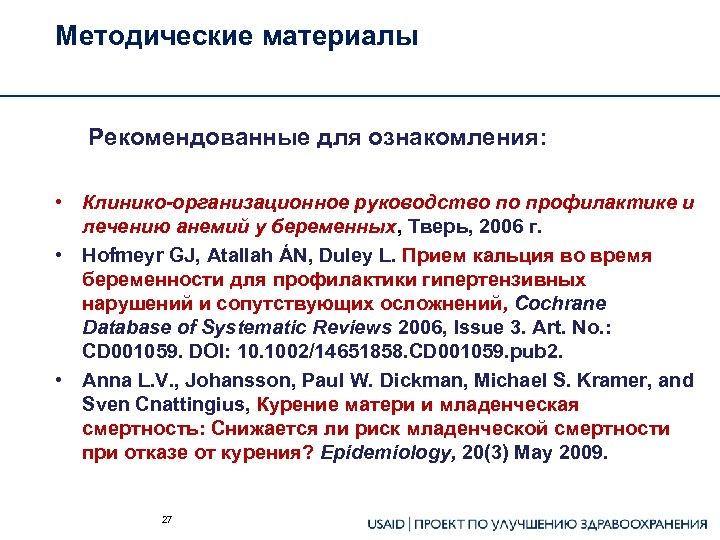 Методические материалы Рекомендованные для ознакомления: • Клинико-организационное руководство по профилактике и лечению анемий у