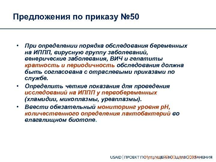 Предложения по приказу № 50 • При определении порядка обследования беременных на ИППП, вирусную