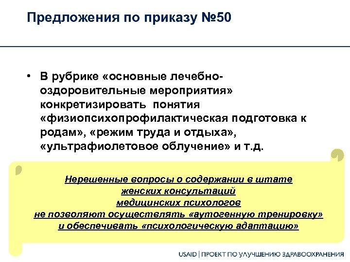 Предложения по приказу № 50 • В рубрике «основные лечебнооздоровительные мероприятия» конкретизировать понятия «физиопсихопрофилактическая