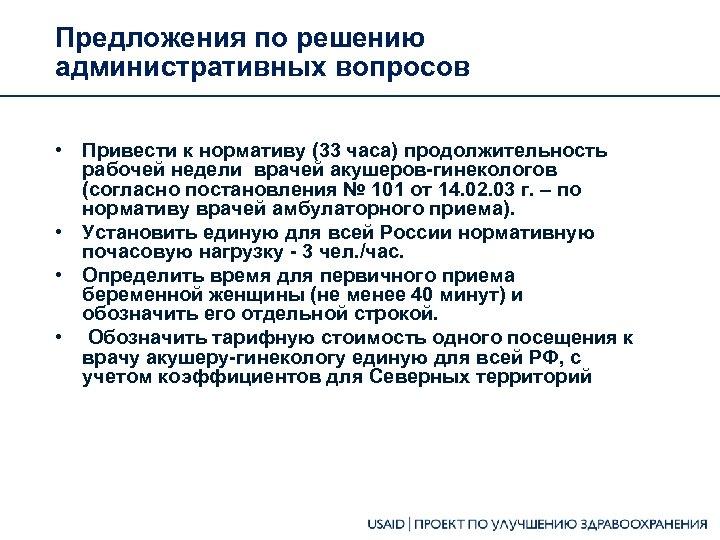 Предложения по решению административных вопросов • Привести к нормативу (33 часа) продолжительность рабочей недели
