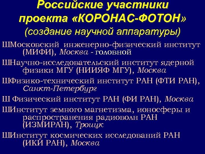 Российские участники проекта «КОРОНАС-ФОТОН» (создание научной аппаратуры) ШМосковский инженерно-физический институт (МИФИ), Москва - головной