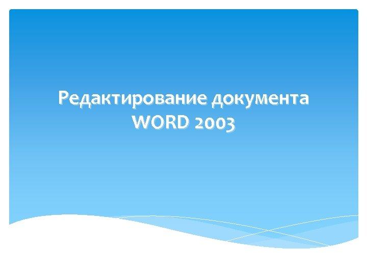 Редактирование документа WORD 2003