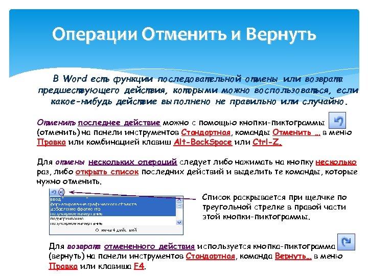 Операции Отменить и Вернуть В Word есть функции последовательной отмены или возврата предшествующего действия,